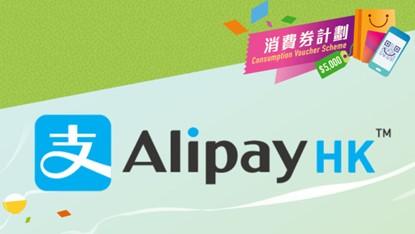 AlipayHK https://www.consumptionvoucher.gov.hk/en/facilities_alipayhk.html