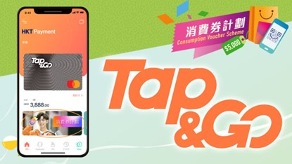 Tap & Go https://www.consumptionvoucher.gov.hk/en/facilities_tapandgo.html